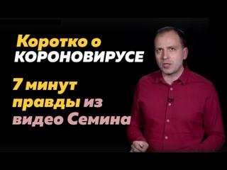 Коротко о короновирусе. 7 минут правды из видео Сёмина