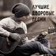 Валентин Садовников - Дембеля