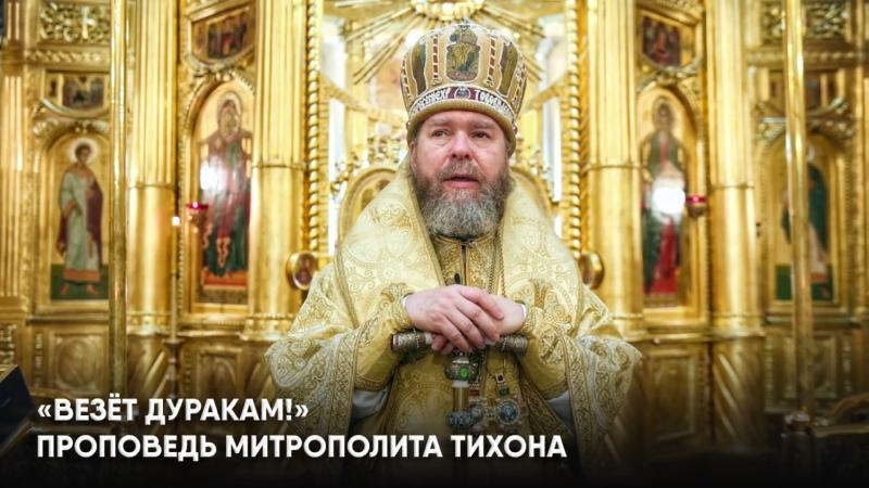 Везёт дуракам Проповедь митрополита Псковского и Порховского Тихона Шевкунова