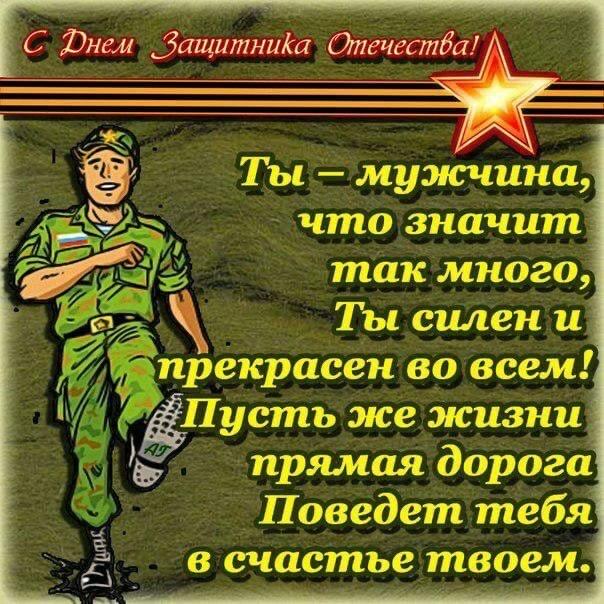 Дорогие защитники Отечества! Поздравляем с 23 февраля! В этот день традиционно мы говорим спасибо сильной половине человечества. Спасибо, наши дорогие мужчины, за то, что защищаете нас в момент