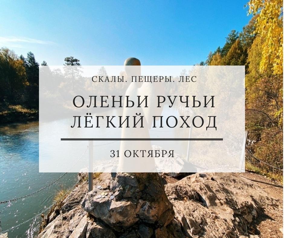 Афиша Тюмень ОЛЕНЬИ РУЧЬИ / ЛЁГКИЙ ПОХОД / 31 ОКТЯБРЯ