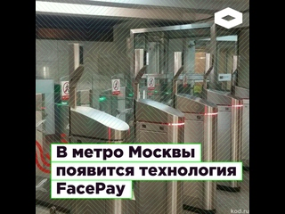 В метро Москвы появится технология FacePay I ROMB