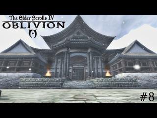 The Elder Scroll IV: Oblivion  ▷ Вступили в Клинки #8 [No Comments]