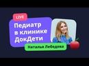 Прямой эфир с педиатром Натальей Лебедевой