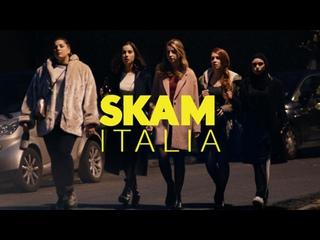 Skam / Стыд / Италия 2 сезон