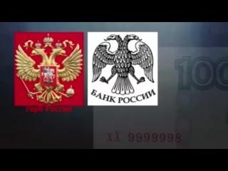 Про сбербанк, банк России (ЦБ РФ)