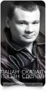 Личный фотоальбом Боди Шворака