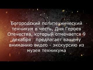 Видео экскурсия из музея ГБПОУ БПТ
