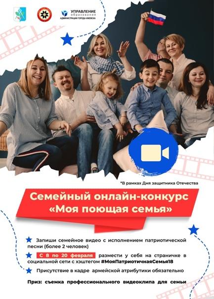 В Удмуртии проходит семейный онлайн-конкурс патриотических п