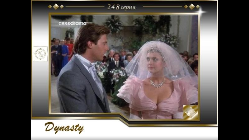 Династия II 248 серия Семья Колби 02 Выхода нет Dynasty 2 The Colbys 02 2x02 No Exit
