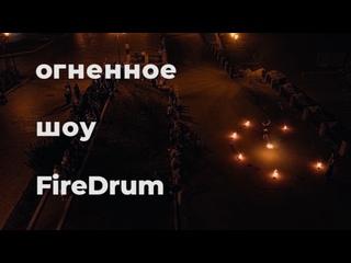 Огненное шоу FireDrum