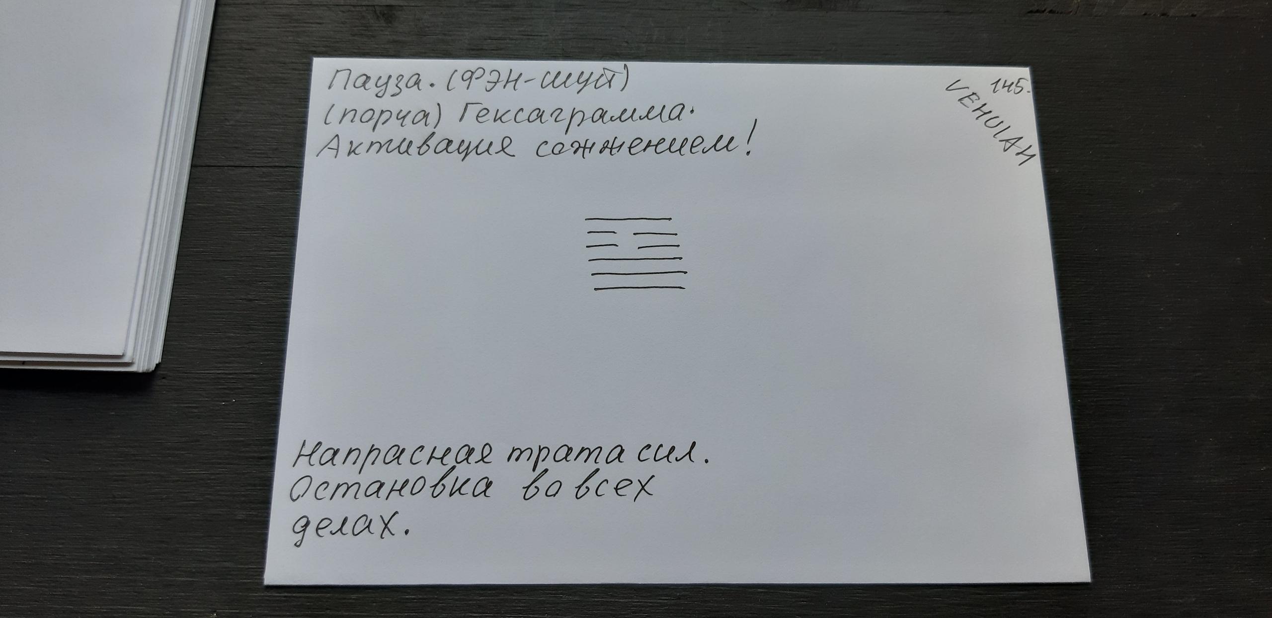 Конверты с магическими программами от Елены Руденко. Ставы, символы, руническая магия.  - Страница 3 NglG_vulr7I