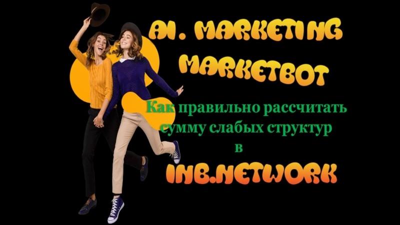Ai Marketing MarketBot Как правильно рассчитать сумму слабых структур в