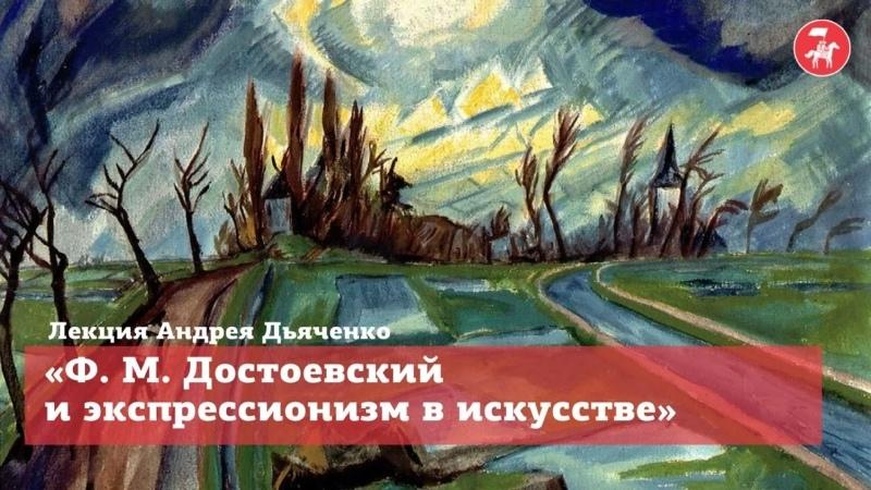 Лекция Ф М Достоевский и экспрессионизм в искусстве