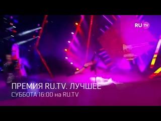 Русской Музыкальной Премии Телеканала РУТВ - 16 мая 16:00