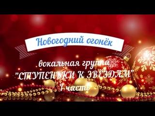 """Новогодний огонёк"" ЧАСТЬ I (МАОУ СОШ №7, г. Когалым)"