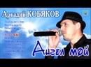 Аркадий КОБЯКОВ - Ангел мой