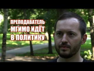 Преподаватель МГИМО идёт в политику   Интервью с Юрием Анциферовым