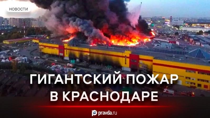 В Краснодаре полыхает торговый центр первые видео с места ЧП