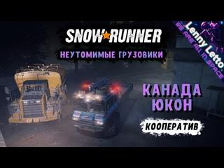 SnowRunner   КАНАДА. ЮКОН   Неутомимые грузовики. Выпуск 2. Кооператив