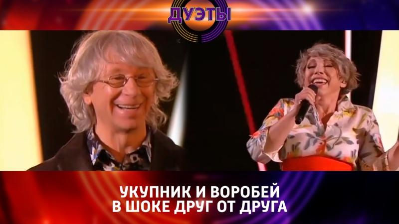 Аркадий Укупник и Елена Воробей в шоу Дуэты Россия 1