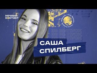 В гостях: Саша Спилберг. «Ночной Контакт». 38 выпуск. 5 сезон