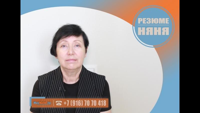 Няня Гувернантка Домработница