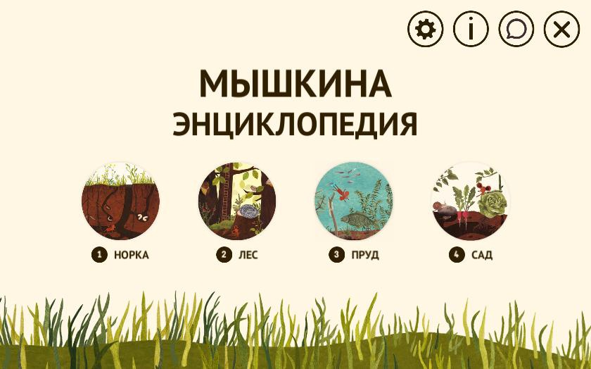 Мышкина Энциклопедия | Little Mouses Encyclopedia Multi (Rus)