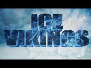 Ледовые викинги 2 сезон 01 серия / Ice Vikings (2021)