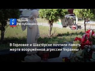 В Горловке и Шахтёрске почтили память жертв вооружённой агрессии Украины