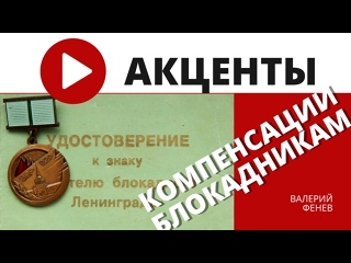 Российский МИД призвал Германию выплатить компенсации жителям блокадного Ленинграда