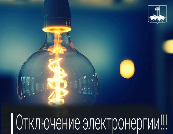 ДРСК информирует об отключении электроэнергии!