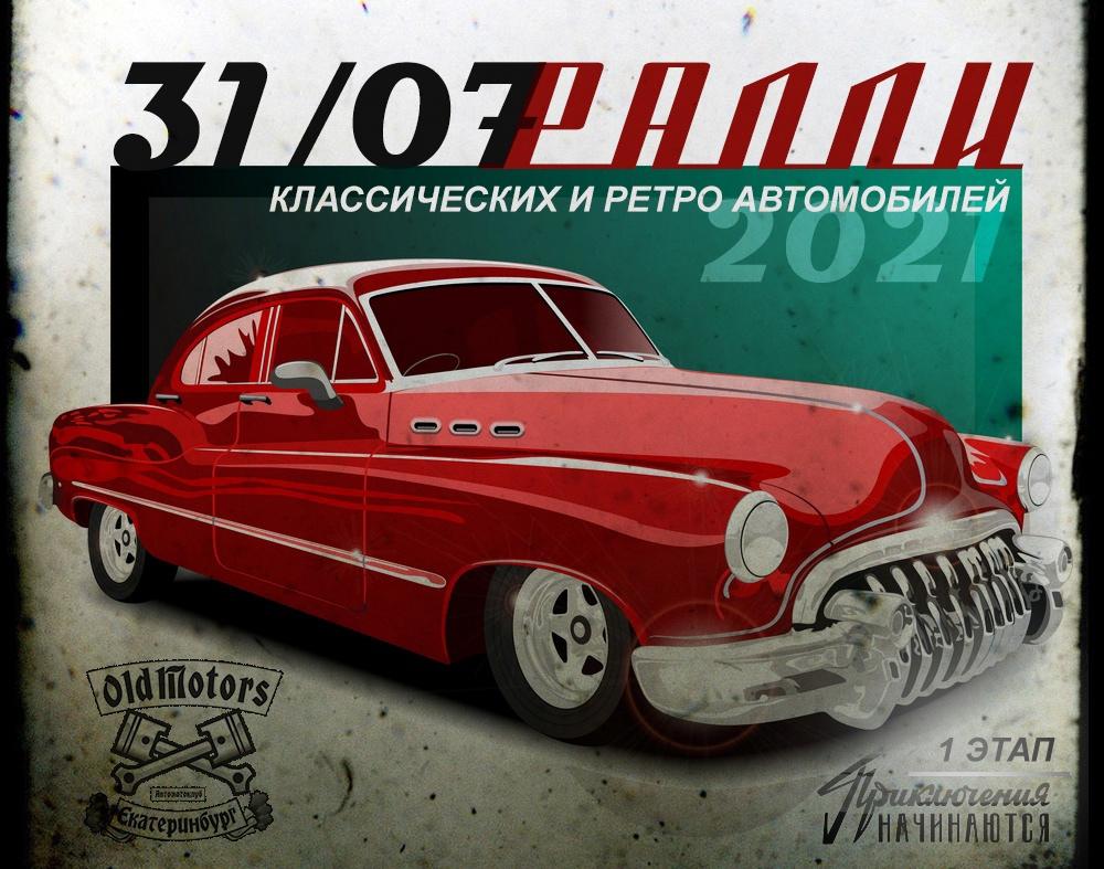 31.07 Ралли Классических и ретро авто от OLD MOTORS EK!