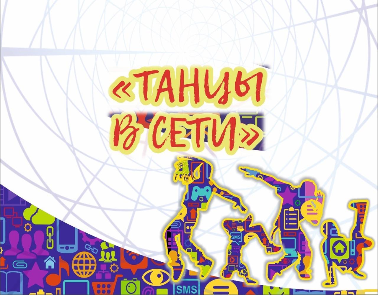 """Афиша Волгоград Региональный конкурс """"Танцы в сети"""""""