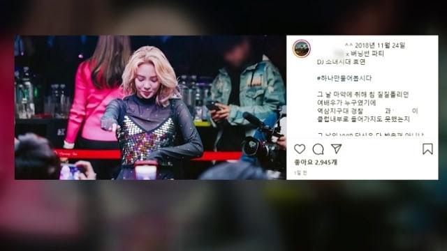 """Ким Санкё из дела Burning Sun: """"Хёён, ты была вип гостем и все видела""""... Хёён: """"Я просто выступала"""""""