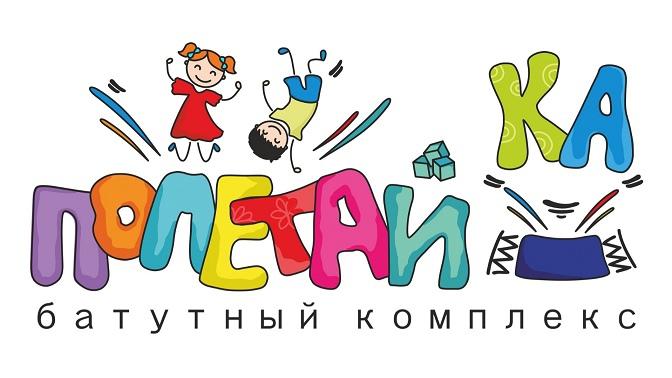 Ярославль для детей: куда сходить на выходных? ПолетайКа, изображение №12