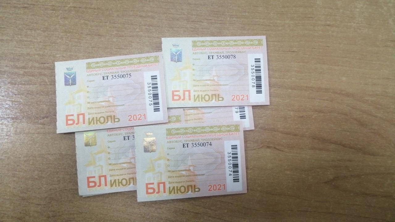 Стартовала реализация единых социальных проездных билетов на июль