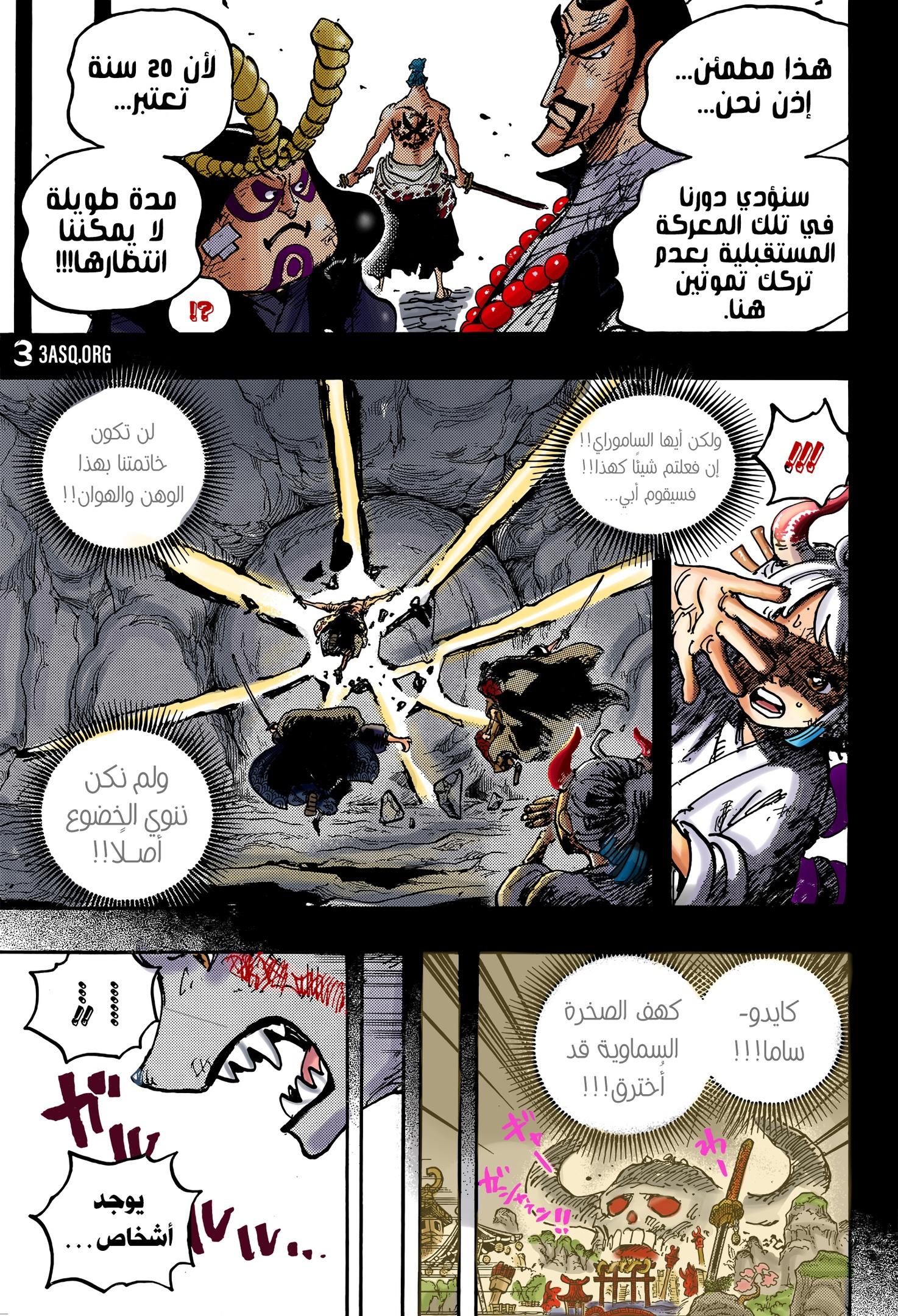 One Piece Arab 1024, image №23