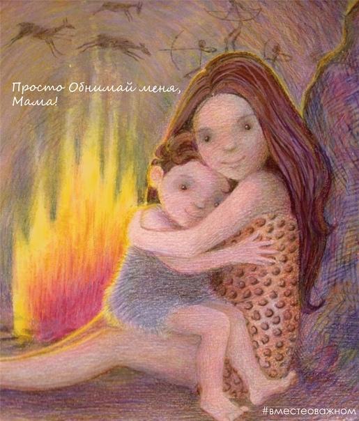Просто обнимай меня, мама! Мы слишком много иногда говорим. И это мешает услышать то, что нужно. Моему среднему сыну 10 лет. У нас очень близкие отношения. Это чуткий, эмоциональный, ласковый