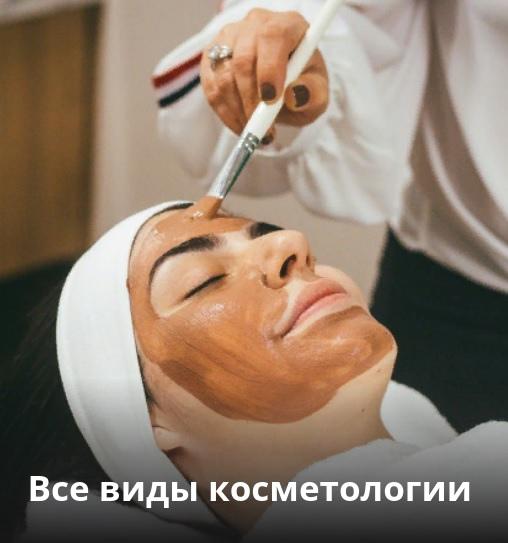 Процедура лазерного омоложения во Владивостоке