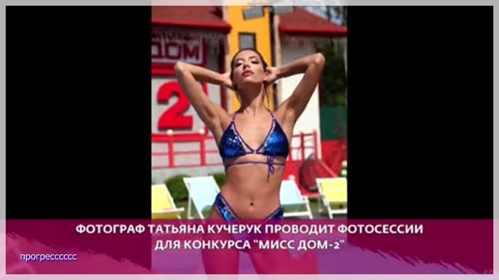 """Фотосессия для конкурса """"Мисс Дом-2"""""""