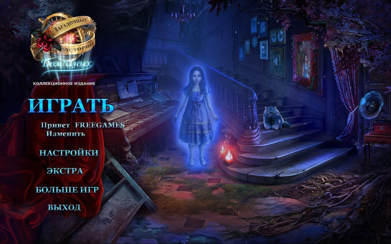 Загадочные истории 7: Дом иных. Коллекционное издание | Mystery Tales 7: The House of Others CE (Rus)