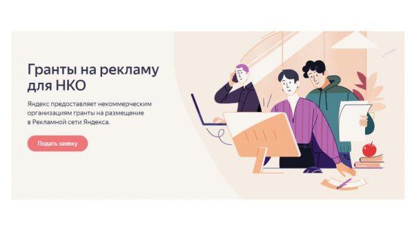 Яндекс запускает программу грантов на размещение соцрекламы, изображение №1