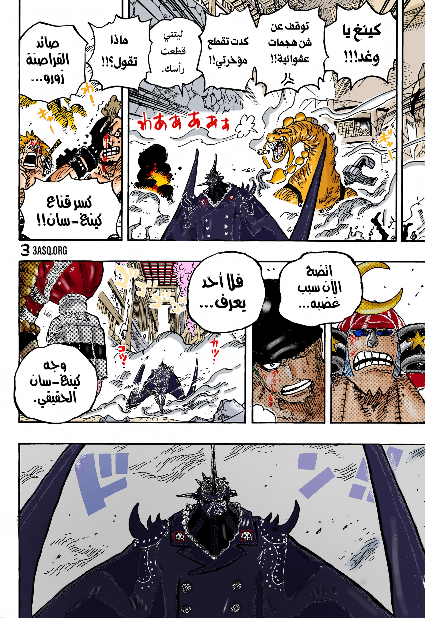 one piece arab chapter 1027, image №19
