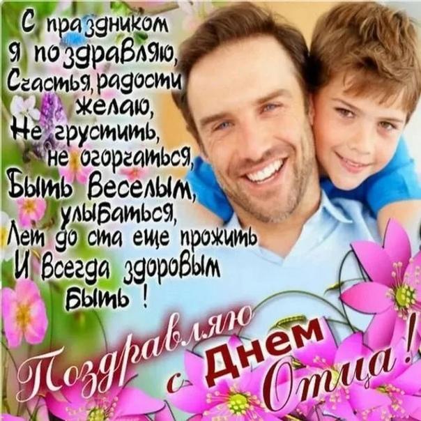 Сегодня, в России отмечают новый праздник! День От...