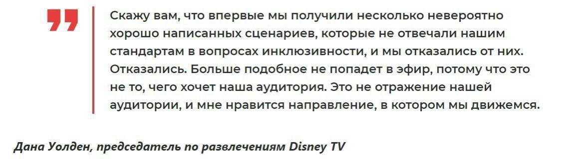 Disney больше не принимает сценарии с белыми главными героями. Даже если они очень хороши
