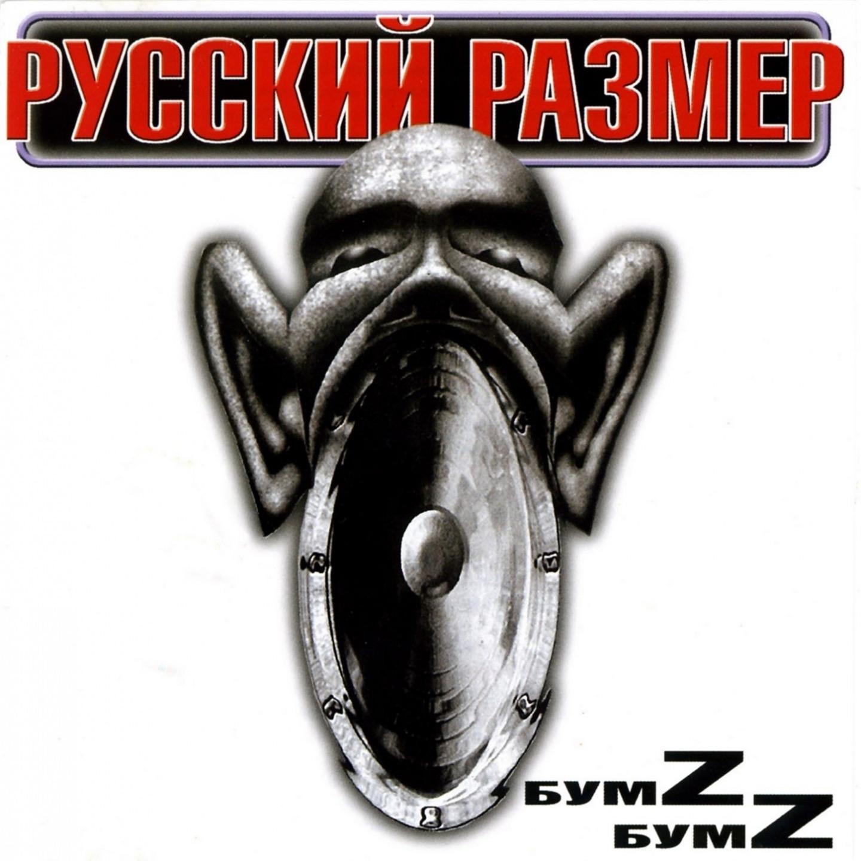 Русский Размер album БумZ БумZ