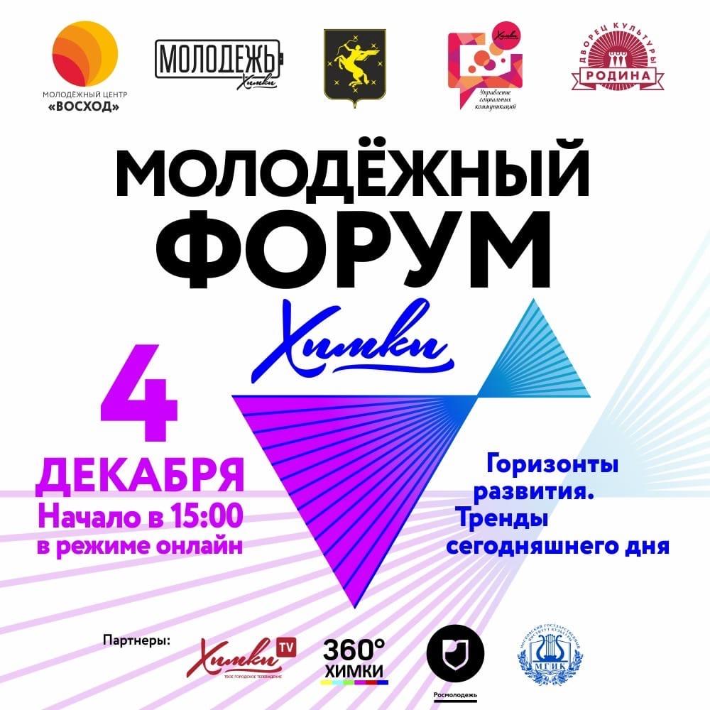 4 декабря в Химках пройдет молодёжный форум!