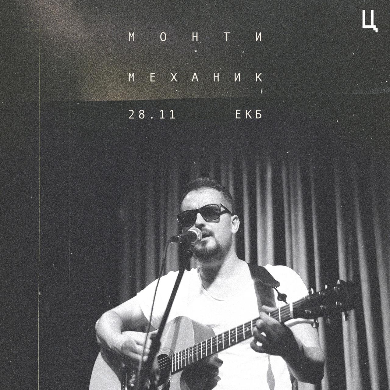 Афиша Монти Механик Акустика в Екатеринбурге