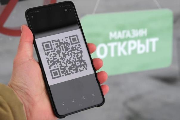 ⚡С 25 октября в Прикамье вводят обязательные QR-ко...